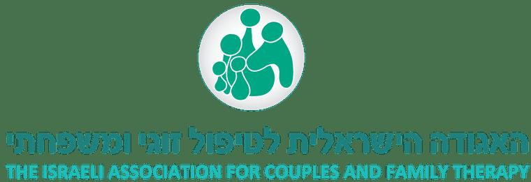 האגודה הישראלית לטיפול זוגי ומשפחתי