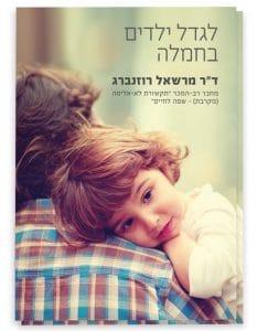 לגדל ילדים בחמלה