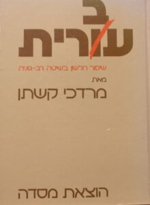 הרהורי עברית